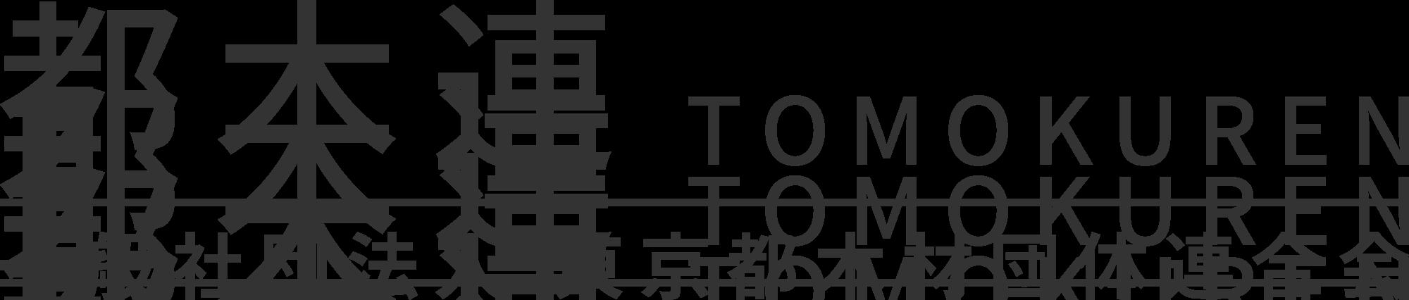 東京都木材団体連合会