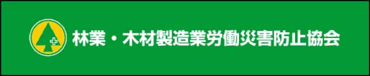 林業・木材製造業労働災害防止協会